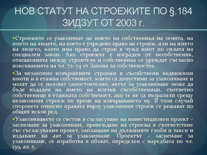 НОВ СТАТУТ НА СТРОЕЖИТЕ ПО §. 184 ЗИДЗУТ ОТ 2003 г. Строежите се узаконяват