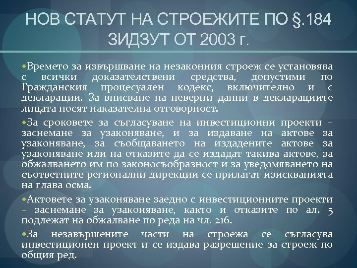 НОВ СТАТУТ НА СТРОЕЖИТЕ ПО §. 184 ЗИДЗУТ ОТ 2003 г. Времето за извършване