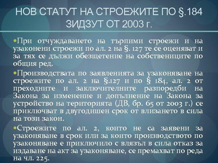 НОВ СТАТУТ НА СТРОЕЖИТЕ ПО §. 184 ЗИДЗУТ ОТ 2003 г. При отчуждаването на