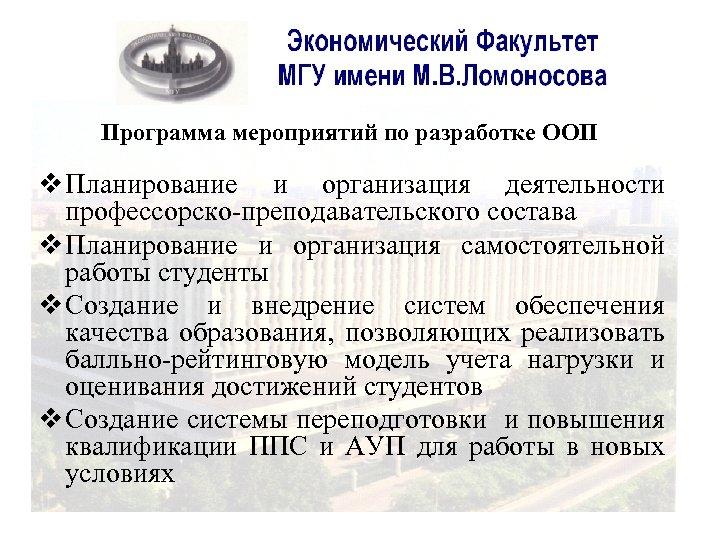Программа мероприятий по разработке ООП v Планирование и организация деятельности профессорско-преподавательского состава v Планирование