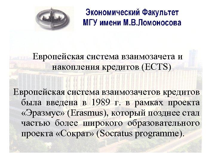 Европейская система взаимозачета и накопления кредитов (ECTS) Европейская система взаимозачетов кредитов была введена в