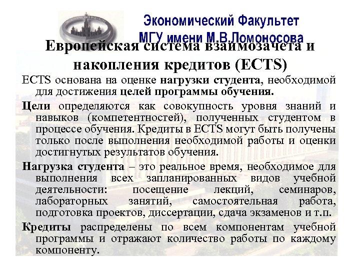 Европейская система взаимозачета и накопления кредитов (ECTS) ECTS основана на оценке нагрузки студента, необходимой