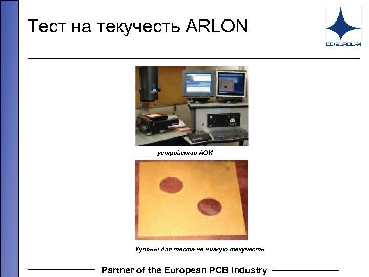 Тест на текучесть ARLON устройство АОИ Купоны для теста на низкую текучесть Partner of