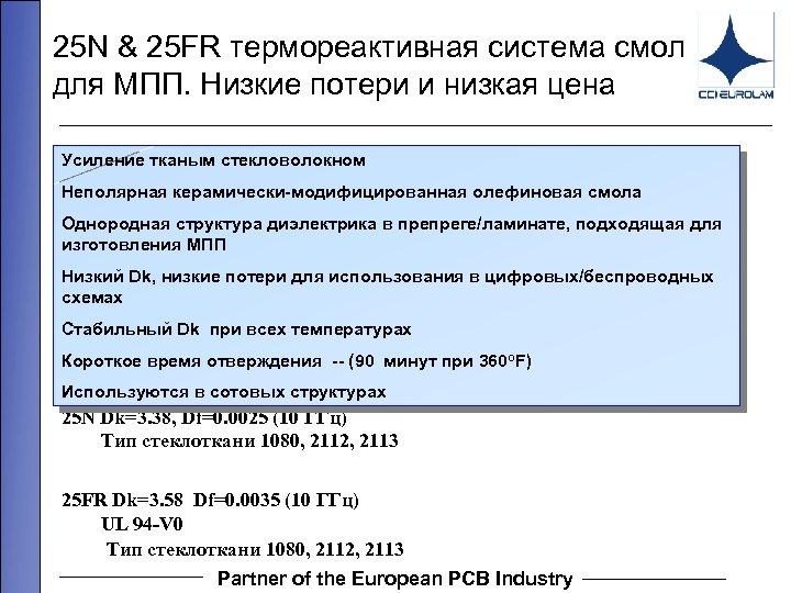 25 N & 25 FR термореактивная система смол для МПП. Низкие потери и низкая