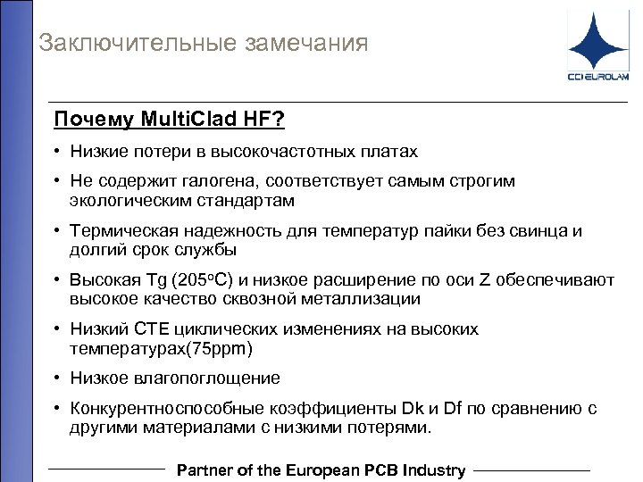 Заключительные замечания Почему Multi. Clad HF? • Низкие потери в высокочастотных платах • Не