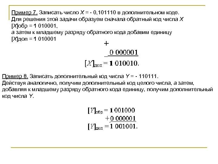 Пример 7. Записать число X = - 0, 101110 в дополнительном коде. Для решения