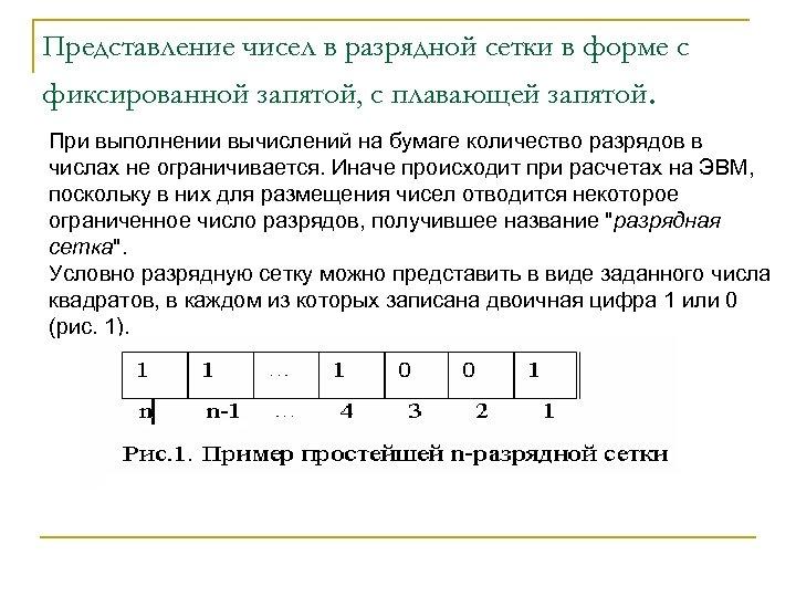 Представление чисел в разрядной сетки в форме с фиксированной запятой, с плавающей запятой. При