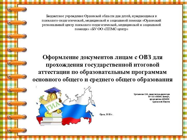 Бюджетное учреждение Орловской области для детей, нуждающихся в психолого-педагогической, медицинской и социальной помощи «Орловский