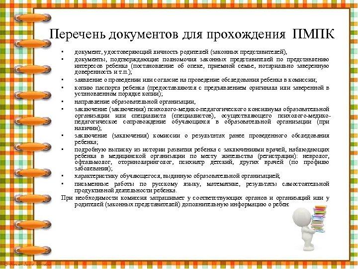 Перечень документов для прохождения ПМПК • • документ, удостоверяющий личность родителей (законных представителей), документы,