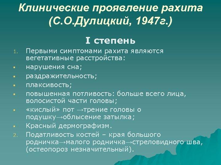 Клинические проявление рахита (С. О. Дулицкий, 1947 г. ) I степень 1. § §