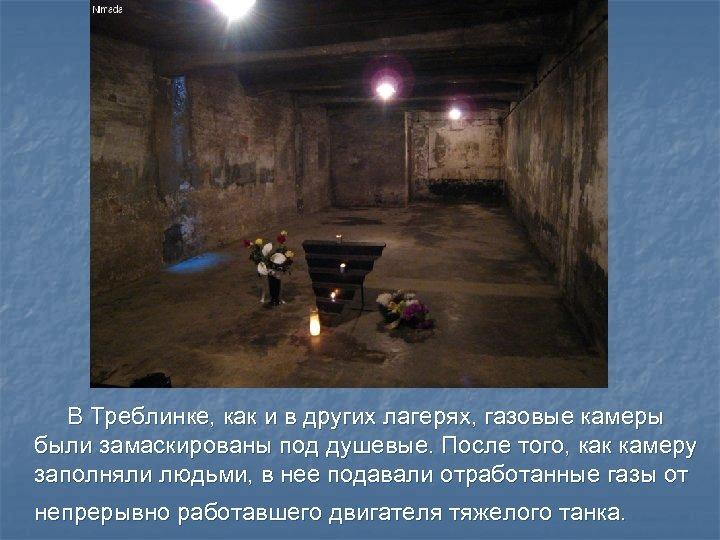 В Треблинке, как и в других лагерях, газовые камеры были замаскированы под душевые.