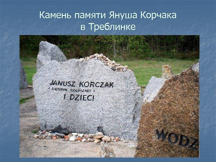 Камень памяти Януша Корчака в Треблинке