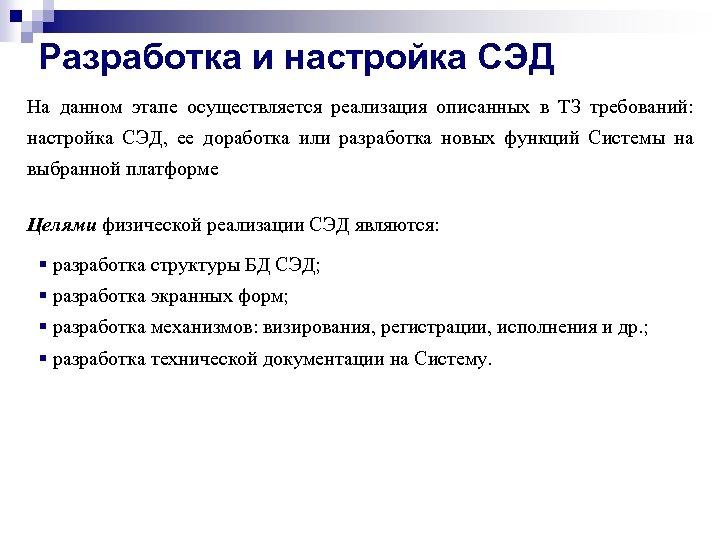 Разработка и настройка СЭД На данном этапе осуществляется реализация описанных в ТЗ требований: настройка