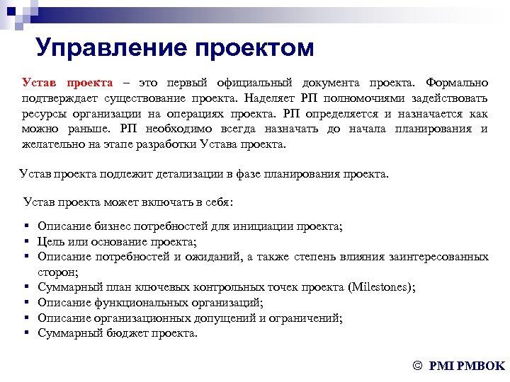 Управление проектом Устав проекта – это первый официальный документа проекта. Формально подтверждает существование проекта.