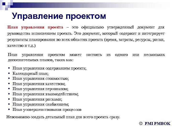 Управление проектом План управления проекта – это официально утвержденный документ для руководства исполнением проекта.