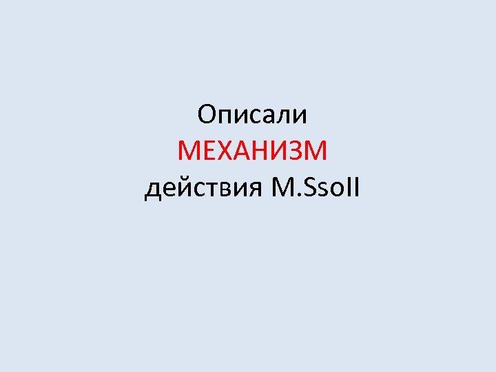 Описали МЕХАНИЗМ действия M. Sso. II