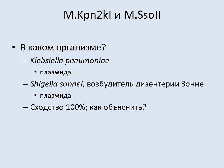 M. Kpn 2 k. I и M. Sso. II • В каком организме? –