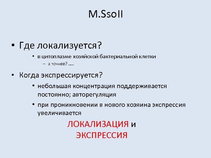 M. Sso. II • Где локализуется? • в цитоплазме хозяйской бактериальной клетки – а