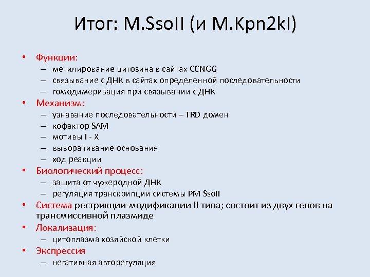 Итог: M. Sso. II (и M. Kpn 2 k. I) • Функции: – метилирование