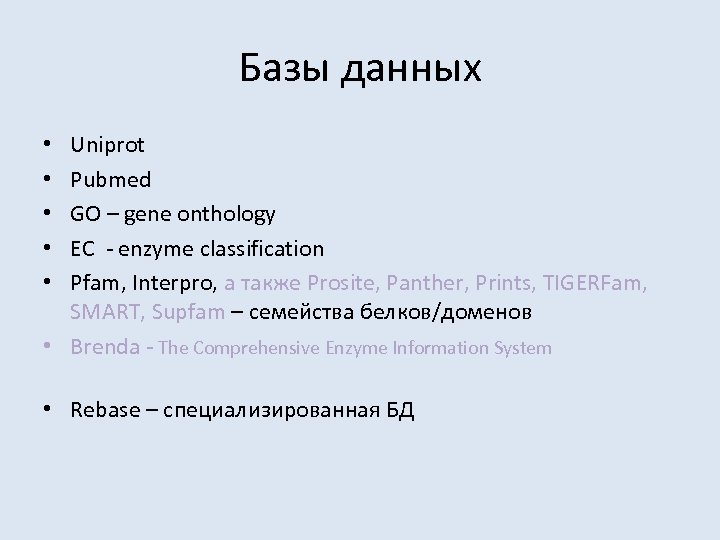 Базы данных Uniprot Pubmed GO – gene onthology EC - enzyme classification Pfam, Interpro,