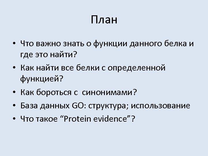 План • Что важно знать о функции данного белка и где это найти? •