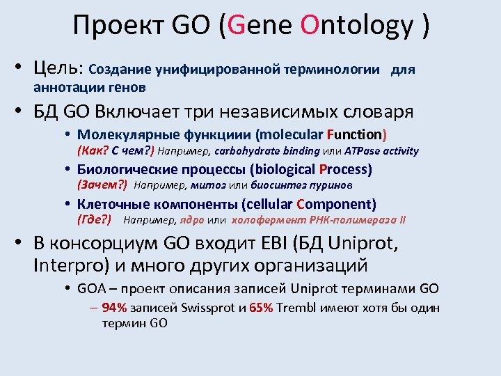 Проект GO (Gene Ontology ) • Цель: Создание унифицированной терминологии аннотации генов для •