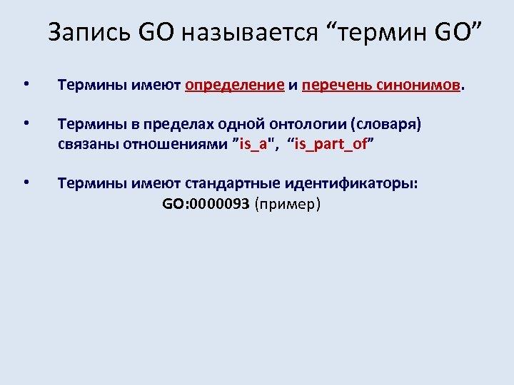 """Запись GO называется """"термин GO"""" • Термины имеют определение и перечень синонимов. • Термины"""