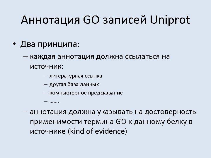 Аннотация GO записей Uniprot • Два принципа: – каждая аннотация должна ссылаться на источник: