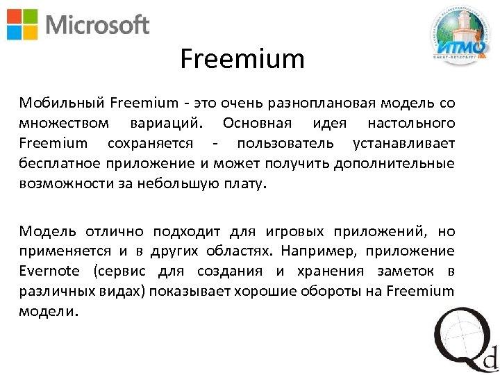 Freemium Мобильный Freemium - это очень разноплановая модель со множеством вариаций. Основная идея настольного