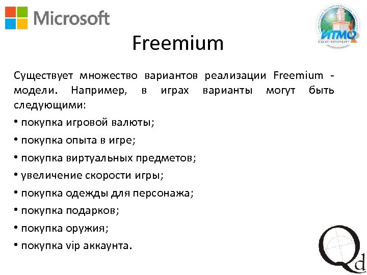 Freemium Существует множество вариантов реализации Freemium модели. Например, в играх варианты могут быть следующими: