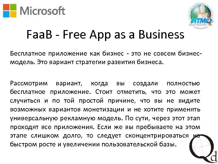 Faa. B - Free App as a Business Бесплатное приложение как бизнес - это