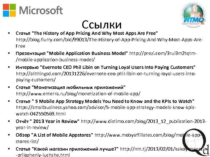 • • Ссылки Apps Are Free