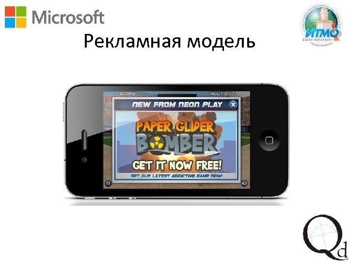 Рекламная модель