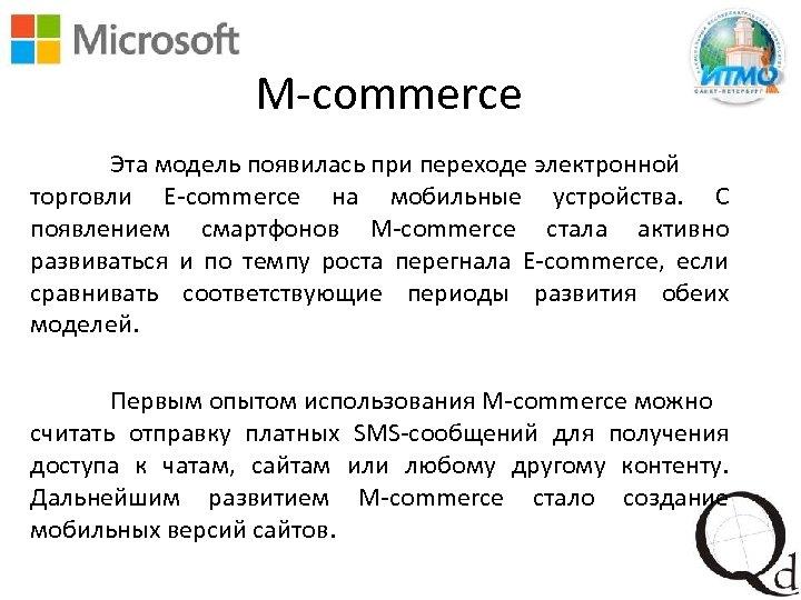 M-commerce Эта модель появилась при переходе электронной торговли E-commerce на мобильные устройства. С появлением