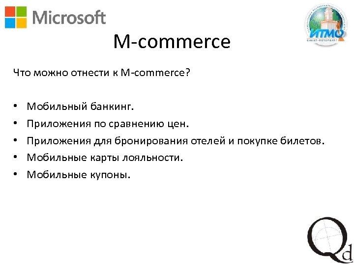 M-commerce Что можно отнести к M-commerce? • • • Мобильный банкинг. Приложения по сравнению