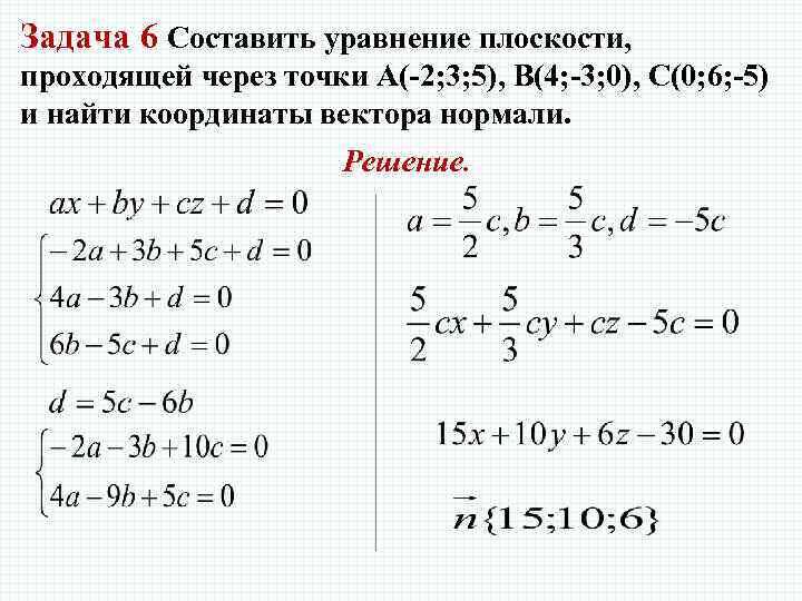Вектор нормали решение задач задачи 4 класса решение и ответ