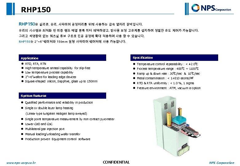 RHP 150은 실리콘, 유리, 사파이어 공정처리를 위해 사용하는 급속 열처리 장비입니다. 우리의 시스템은 최적화
