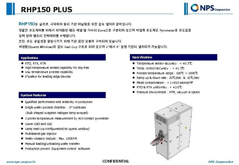 RHP 150 PLUS RHP 150은 실리콘, 사파이어 등의 기판 어닐링을 위한 급속 열처리 장비입니다.