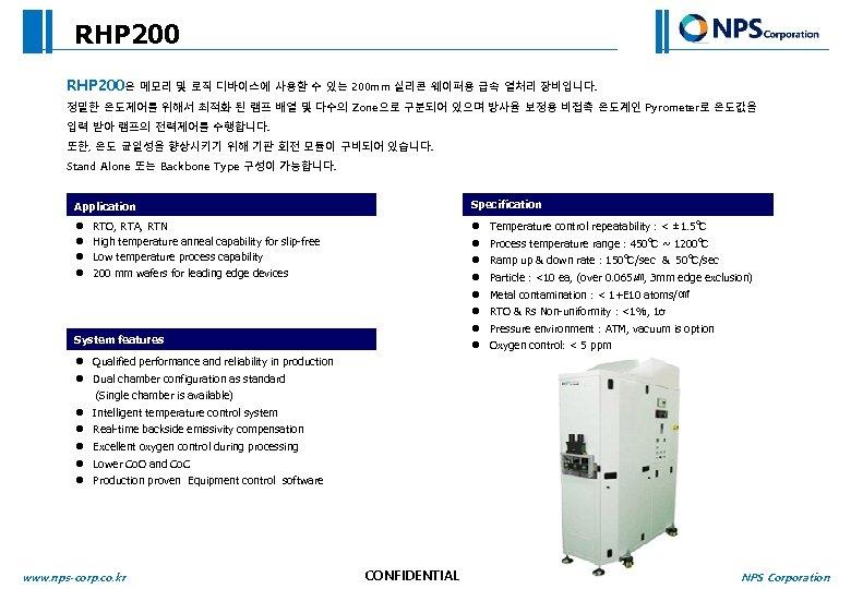 RHP 200은 메모리 및 로직 디바이스에 사용할 수 있는 200 mm 실리콘 웨이퍼용 급속
