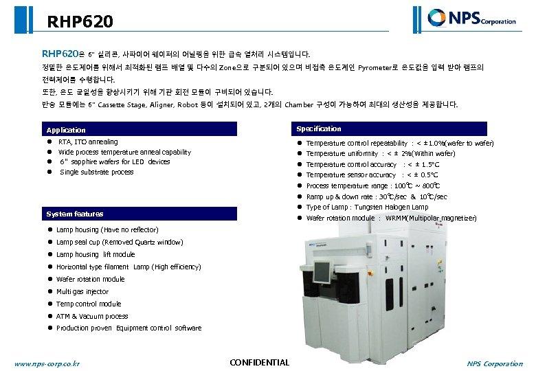 """RHP 620은 6"""" 실리콘, 사파이어 웨이퍼의 어닐링을 위한 급속 열처리 시스템입니다. 정밀한 온도제어를 위해서"""