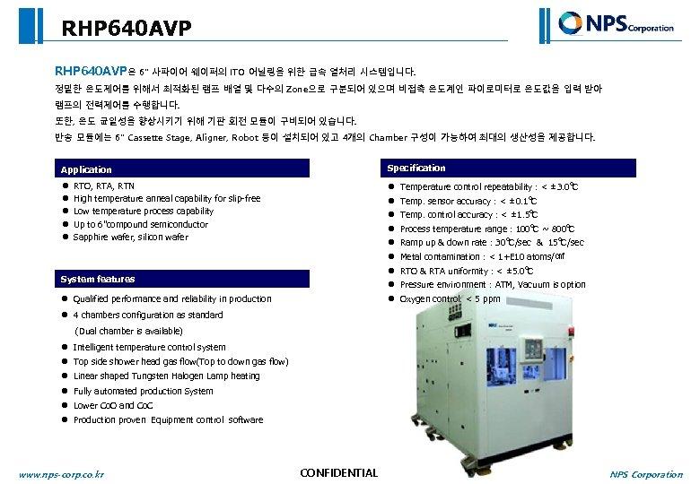 """RHP 640 AVP은 6"""" 사파이어 웨이퍼의 ITO 어닐링을 위한 급속 열처리 시스템입니다. 정밀한 온도제어를"""
