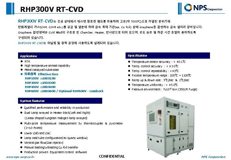 RHP 300 V RT-CVD는 진공 상태에서 텅스텐 할로겐 램프를 이용하여 고온(약 1000℃)으로 가열된 분위기에