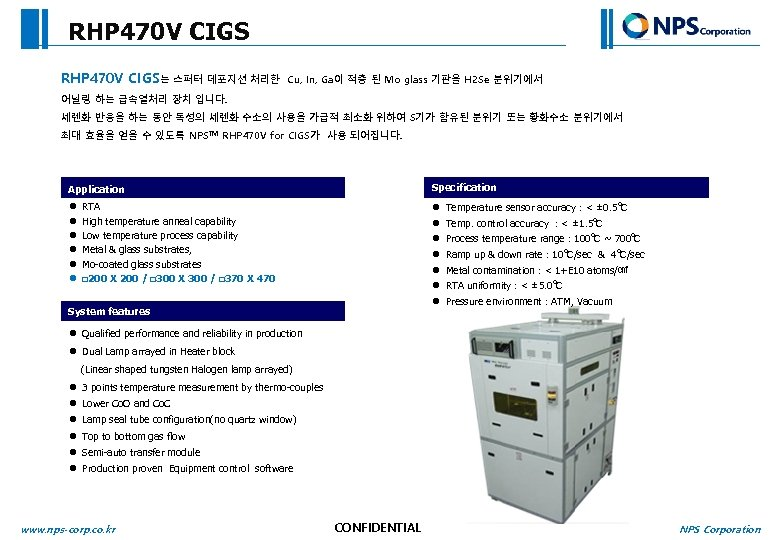 RHP 470 V CIGS는 스퍼터 데포지션 처리한 Cu, In, Ga이 적층 된 Mo glass