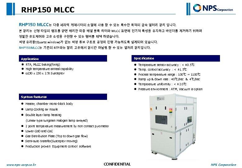 RHP 150 MLCC는 다층 세라믹 캐패시터의 소결에 사용 할 수 있는 특수한 목적의 급속