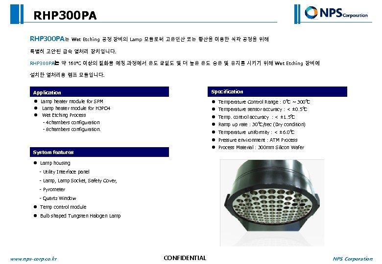 RHP 300 PA는 Wet Etching 공정 장비의 Lamp 모듈로써 고온인산 또는 황산을 이용한 식각