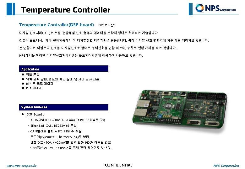 Temperature Controller(DSP board) DPS보드란? 디지털 신호처리(DSP)는 보통 전압레벨 신호 형태의 데이터를 수학적 형태로 처리하는