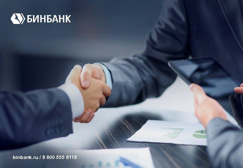 binbank. ru / 8 800 555 8118