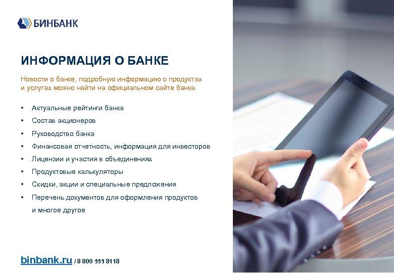 ИНФОРМАЦИЯ О БАНКЕ Новости о банке, подробную информацию о продуктах и услугах можно найти
