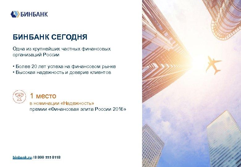 БИНБАНК СЕГОДНЯ Одна из крупнейших частных финансовых организаций России • Более 20 лет успеха
