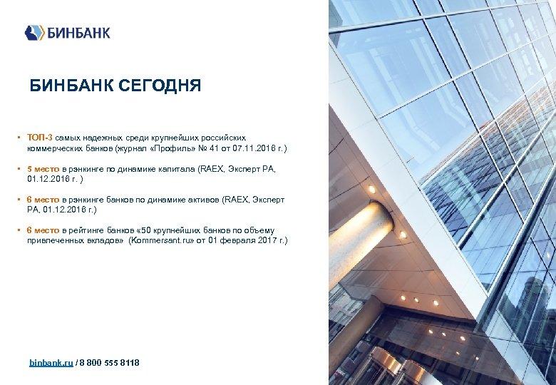 БИНБАНК СЕГОДНЯ • ТОП-3 самых надежных среди крупнейших российских коммерческих банков (журнал «Профиль» №